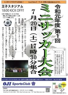 令和1年7月20日ミニサッカー大会チラシ.jpg