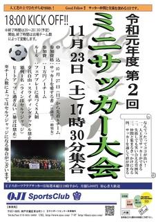 ミニサッカー2